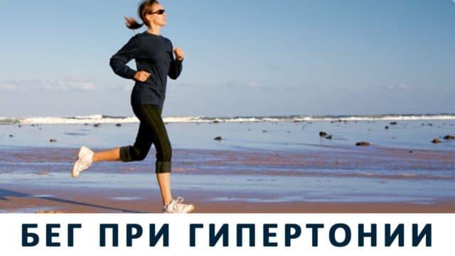 Помимо этого, бег при гипертонии восстановит обмен холестерина, нарушение которого и становится одной из главных причин высокого артериального давления