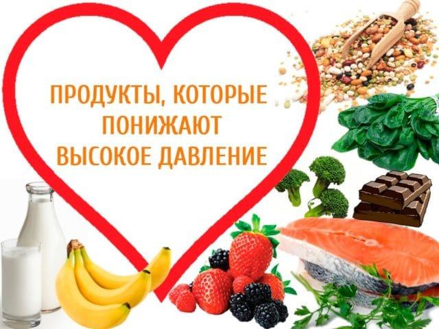 При гипертонии диета строится прежде всего на основах сбалансированного питания