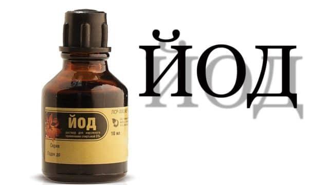 Для лечения гипертонии по индийскому методу используется обычный 5% йод, который продается в аптеках