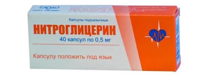 Приступы стенокардии при помощи данного вещества быстро останавливаются после приема одной-двух капель лекарства, которое капали пациенту на язык