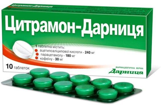 Так, Цитрамон помогает от головной, зубной боли, мигрени, невралгии, артралгии, менструальной боли