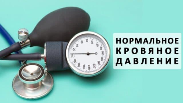 Но надо знать, что даже у совершенного здорового человека на протяжении суток давление будет колебаться, и это нормальное физиологическое явление