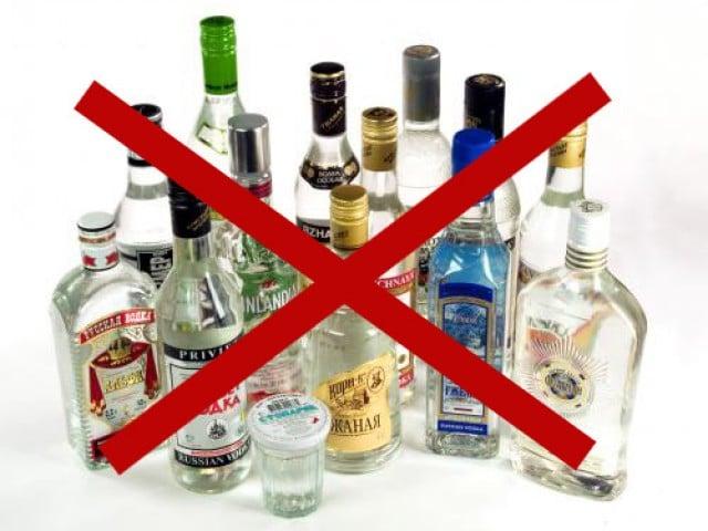 Запрет употребления алкоголя