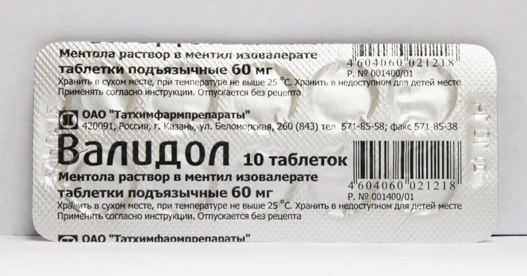 Таблетки Валидол, 10 шт.