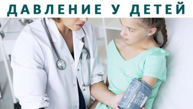 Чем младше ребенок, тем стенки его артериальных сосудов эластичнее, а давлении в них ниже