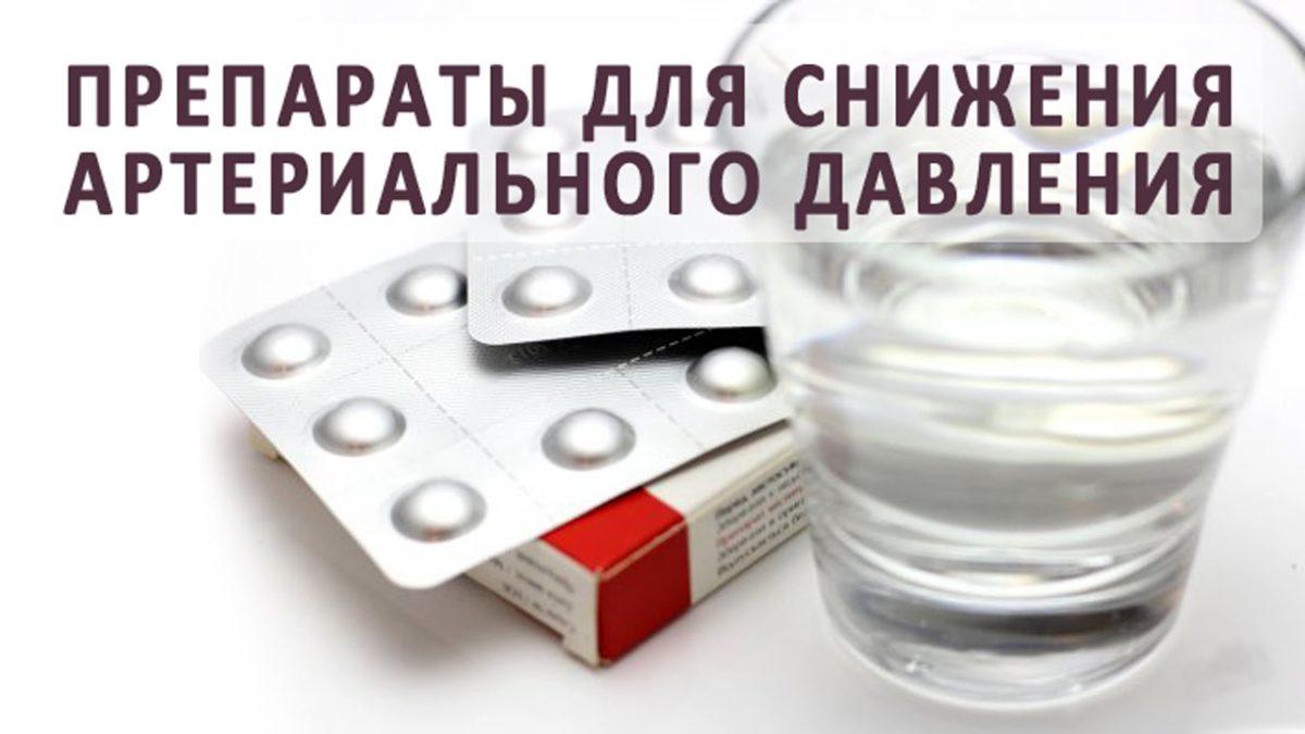 Мочегонные препараты для снижения давления: как помогают, основные типы