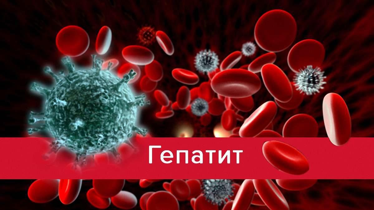 Что надо знать о гепатитах?
